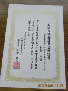 150427当選証書