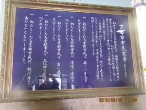 160205京都市民憲章抜粋キャプチャ