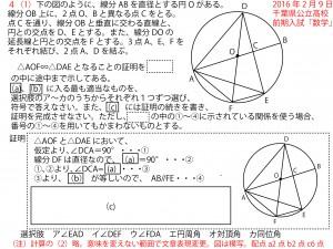 2016年2月9日(火)千葉県公立高校前期入試「数学」4(1)「図形の証明」問題(計算部分除く)