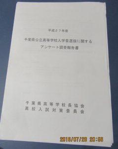 160728千葉県高等学校公聴会キャプチャ