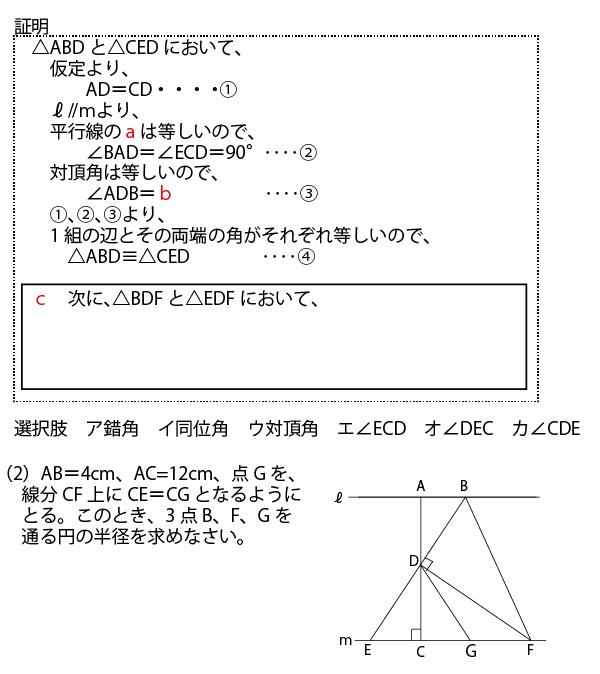 2018年千葉県公立高校入試前期数学第4問図形の証明問題