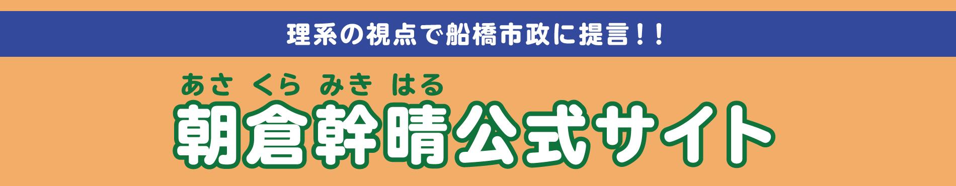 朝倉幹晴公式サイト
